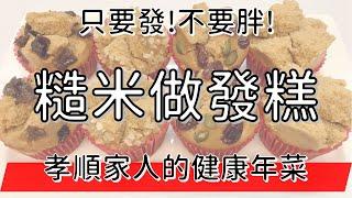 陳月卿 | 懶人過年只要發不要胖 【用糙米做發糕】| 健康2.0