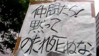 #05宮下公園「ナイキ化」反対デモ/27.Sep.2009