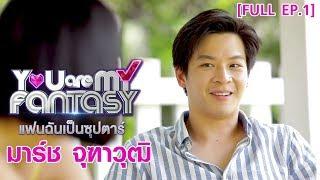 You Are My Fantasy แฟนฉันเป็นซุปตาร์ Season 2 EP.1 | มาร์ช จุฑาวุฒิ [FULL]