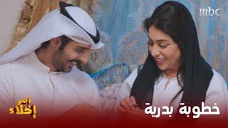 حفل خطوبة بدرية ورد فعل عمشة