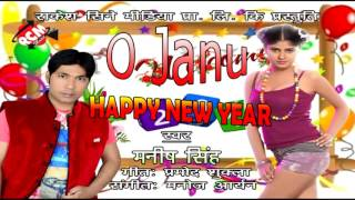 Download Video HD Viral #O Janu Happy New Year 2017# Manish Singh New Year Song 2017, शेयर और लाइक करे MP3 3GP MP4