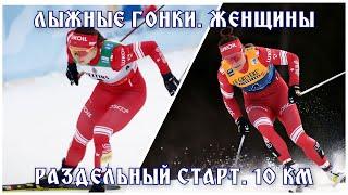 ЧМ 2021 Лыжные гонки Женщины раздельный старт 10 км Свободный стиль Разведка