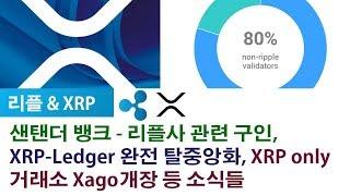 리플&XRP) 샌탠더 뱅크 - 리플사 관련 구인,  X…