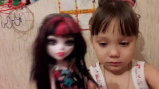 "Милана играет с куклами ""монстер хай"""