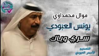الفنان يونس العبودي _ موال محمداوي _ ||سري وياك || حصريا