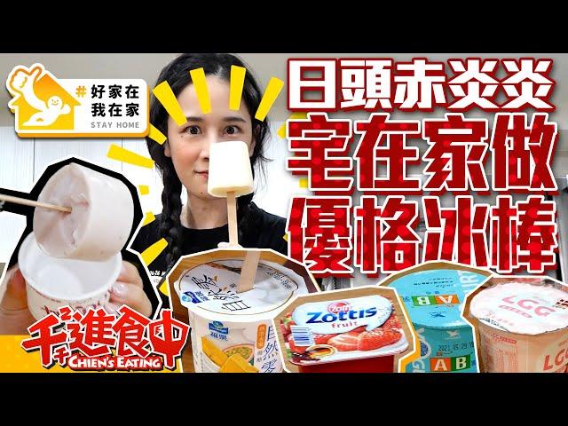 【千千進食中】宅在家自己做優格冰棒!超簡單甜點一起吃起來!#好家在我在家