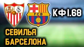 СЕВИЛЬЯ - БАРСЕЛОНА. Прогноз на матч 25 го тура Ла Лиги!