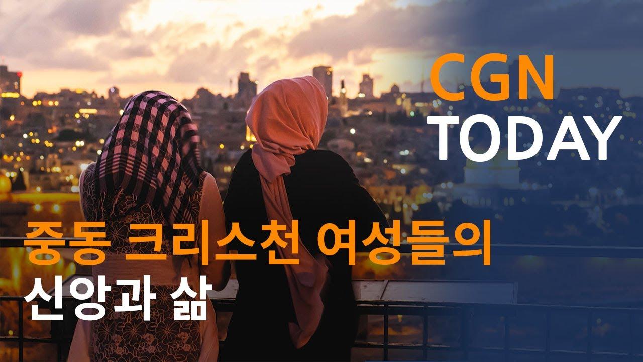 중동 크리스천 여성들의 신앙과 삶@CGN투데이(2021.1.20)