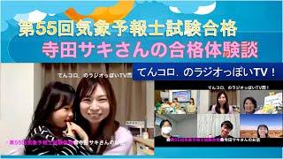 第55回気象予報士試験合格!寺田サキさんの合格体験談(ラジオっぽいTV!2765)<602>