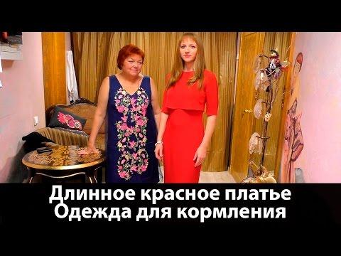 Одежда для кормящих мам Длинное красное платье с воланом