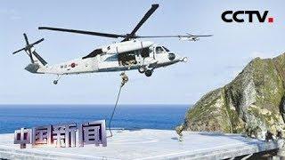 [中国新闻] 韩国在韩日争议岛屿举行防御演习   CCTV中文国际