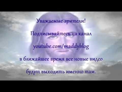 О канале Maddyblog