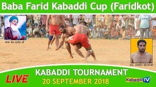 Download Video 🔴 [LIVE] Baba Farid Kabaddi Cup (Faridkot) 20 Sep 2018 - www.Kabaddi.Tv MP3 3GP MP4