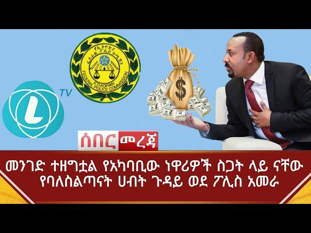 Ethiopia ሰበር መረጃ - መንገድ ተዘግቷል የአካባቢው ነዋሪዎች ስጋት ላይ ናቸው   የባለስልጣናት ሀብት ጉዳይ ወደ ፖሊስ አመራ   Abel Birhanu