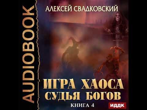 """2001637 Аудиокнига. Свадковский Алексей """"Игра Хаоса. Книга 4. Судья Богов"""""""