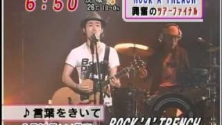 シーブリーズのCM曲 「言葉をきいて」 ライブ最終日に起きた感動 ファンからのサプライズ.