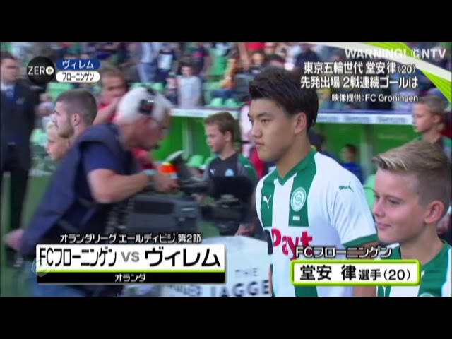 Veel belangstelling uit Japan voor Ritsu Doan