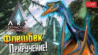 Ark: Extinction #8 - Флешбек приручение Кетцаля!