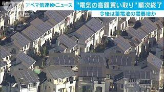 """""""電気の買い取り""""順次終了 蓄電池の需要増か(19/11/01)"""