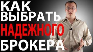 Как Выбрать НАДЕЖНОГО Форекс Брокера. ЛИЦЕНЗИИ Евросоюза!