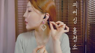 Eng(👂이어폰필수) 피어싱 구멍 청소 상황극|Cleaning the holes of Piercing|Roleplay|입체음향 소리아라