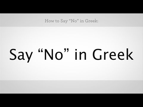 """How to Say """"No"""" in Greek 