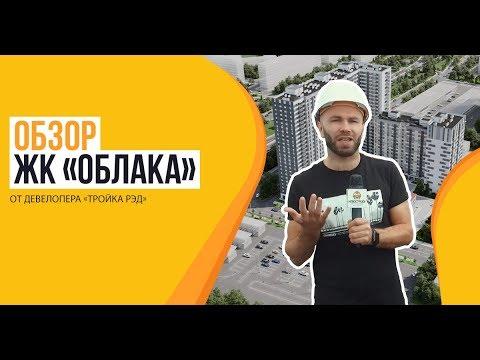 Обзор ЖК «Облака» от застройщика «Тройка РЭД»