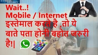Secrets of Mobiles or Internet You Must Should Know | GK Purpose Only!