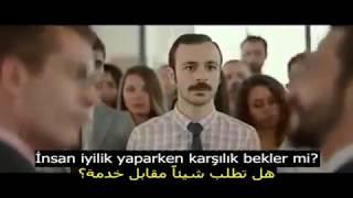 تعلم التركية جملة جملة: İnsan iyilik yaparken karşılık bekler mi? هل تطلب شيئاً مقابل خدمة؟