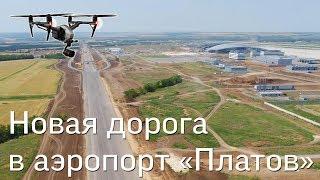 Как доехать в аэропорт «Платов» за 10 минут
