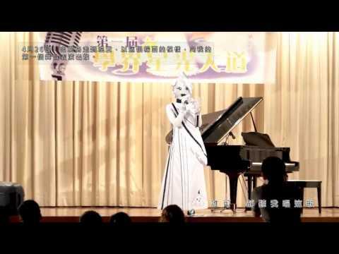 龍小菌 Lung Siu Kwan- 誰可聽我唱歌 Official MV [誰可聽我唱歌]- 官方完整版MV