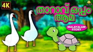 Malayalam Story for Children - വാത്ത് ഒപ്പം മുയൽ | Geese and Tortoise | Stories for Kids |Koo Koo TV