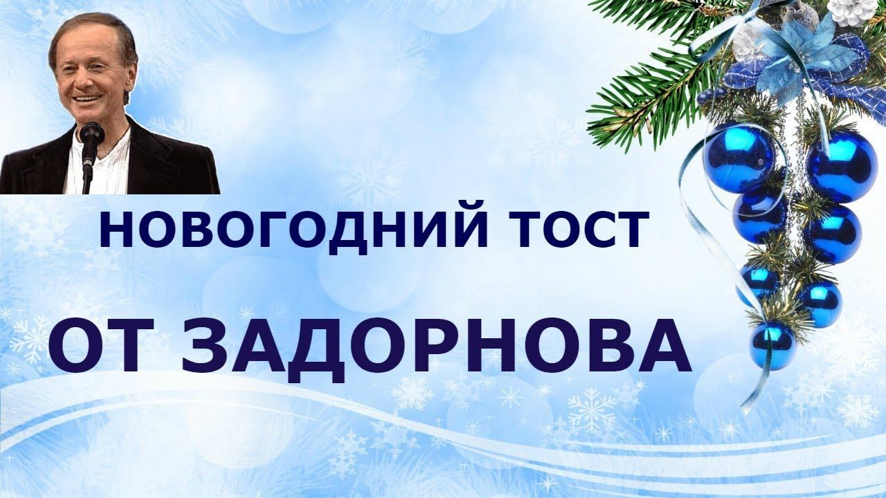 Новогодний тост от Михаила Задорнова