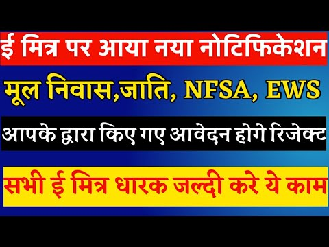 69000 shikshak bharti counselling documents |Caste, Mool Niwas certificate online check kaise Kare from YouTube · Duration:  4 minutes 23 seconds