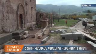 Օձունի Սուրբ Աստվածածին եկեղեցին վերակառուցվում է