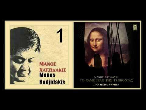 MANOS HADJIDAKIS  GIOCONDAS SMILE  1965    FULL ALBUM