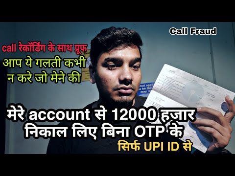 BANK FRAUD | SOMEONE STOLE ALL MONEY FROM A/C | SBI CARD FRAUD | COSTOMER CARE FRAUD | WITH PROOF