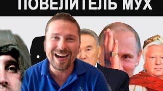Мухи для россиян, Путин, питерские маргиналы и песок