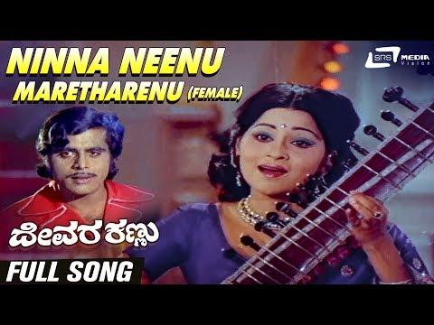 Ninna Neenu Maretharenu-Female| Devara Kannu | Jayalakshmi | Ananthnag | Kannada Video Song