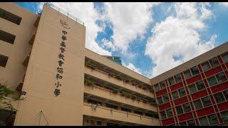 中華基督教會協和小學校慶簡介短片