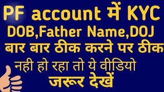 How to Correct EPF Details like Name,Father Name,Date of Birth,Date of Joining