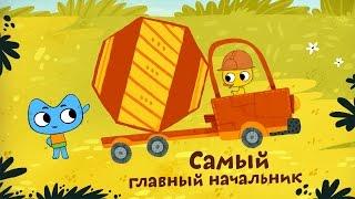 Мультфильмы для Малышей - Котики, вперед! - Самый главный начальник (31 серия)