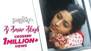 Aj Amar Akash   Full Song   Rupankar Bagchi   Ranajoy Bhattacharjee   Bengali Movie 2019