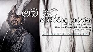Original song by Bro WARUNA FONSEKA - ඔබ මට ආශිර්වාද කරන්න - Oba mata Ashirwada karanna
