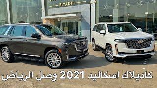 كاديلاك اسكاليد 2021 الشكل الجديد وصل الرياض افخم SUV امريكي