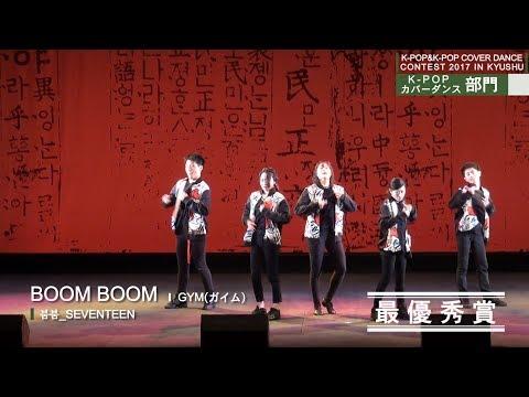 [주오사카한국문화원] K-POP&K-POP カバーダンス コンテスト 2017 九州大会 ★ KOREA MONTH 2017