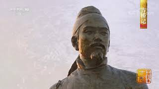 《中国影像方志》 第431集 河北赵县篇| CCTV科教