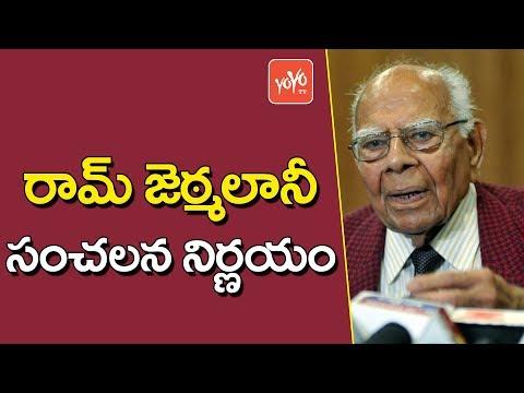 రామ్ జెఠ్మలానీ సంచలన నిర్ణయం | Ram Jethmalani Retires From Legal Profession | YOYO TV Channel