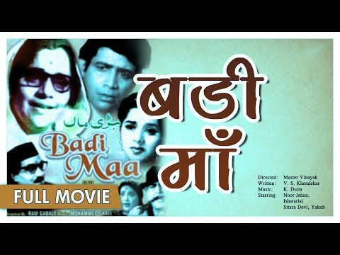 #बड़ी माँ#Badi Maa 1945 Full Movie | Noor Jehan | Classic Bollywood Movie