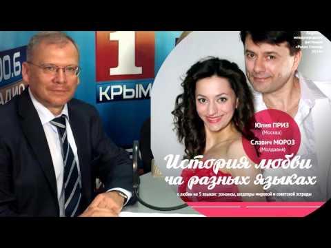 """Славич и Юлия в """"Вечерней гостиной"""" Владимира Шакулова  - радио Крым"""